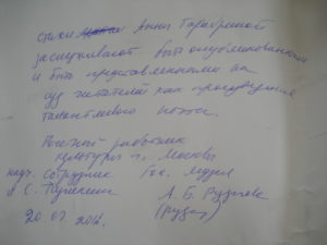 Анна ТАРАБРИНА, Волны
