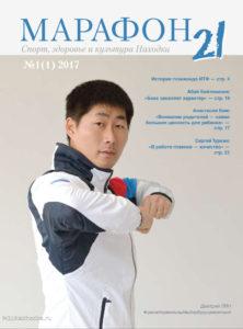Марафон 21, обложка