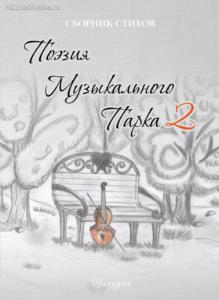 поэзия музыкального парка 2, cover