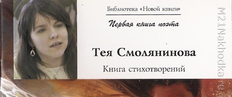 Тея Смолянинова, стихии, thumb