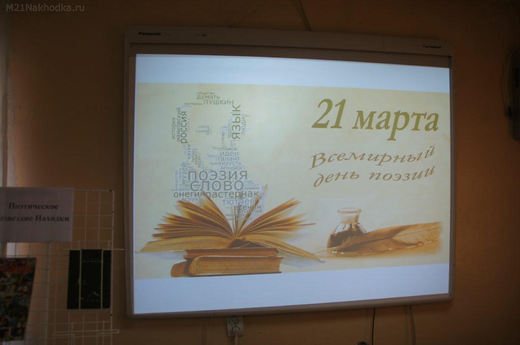 Стихи приносят Вдохновение, творческий вечер в библиотеке «7Я»