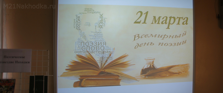 Стихи приносят Вдохновение, творческий вечер в библиотеке «7Я», thumb