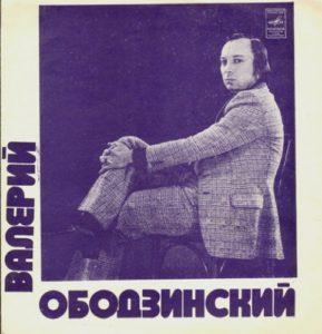 Валерий ОБОДЗИНСКИЙ, Валерия ОБОДЗИНСКОГО