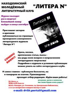 ЛИТЕРА N, журнал