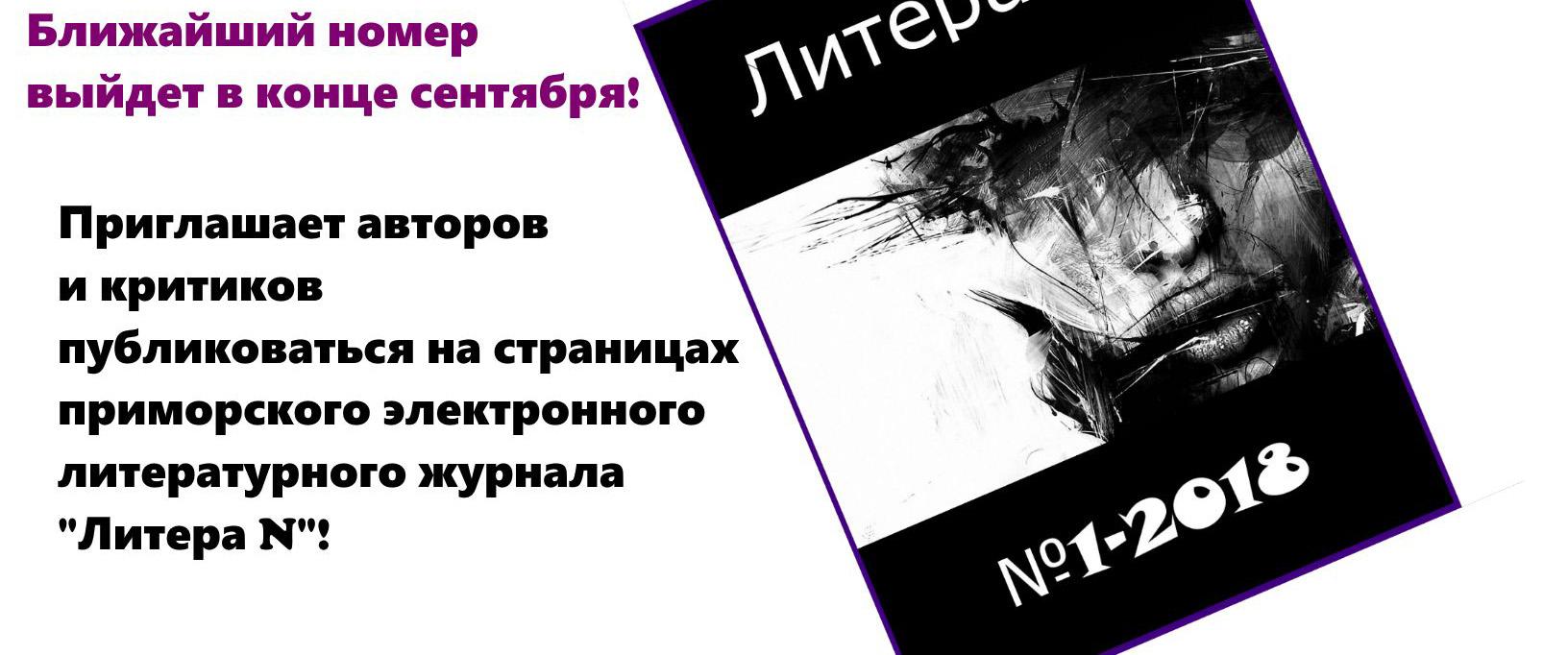 ЛИТЕРА N, журнал, thumb