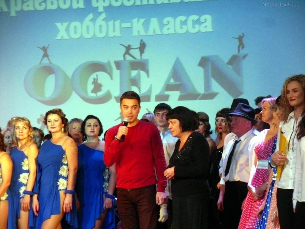 Ocean Dance, фото 1