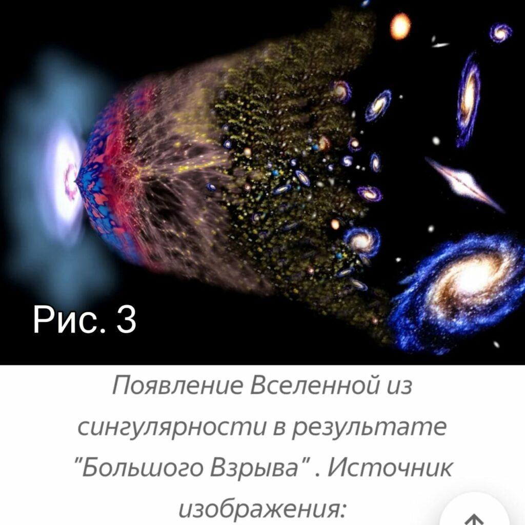 Теория о параллельной Вселенной, 3