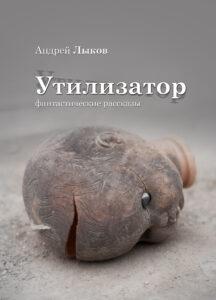 Андрей Лыков, Утилизатор, обложка