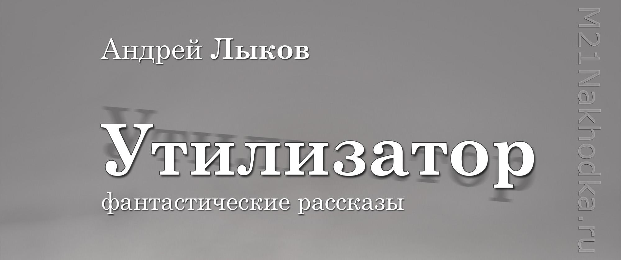 Андрей Лыков, Утилизатор, миниатюра