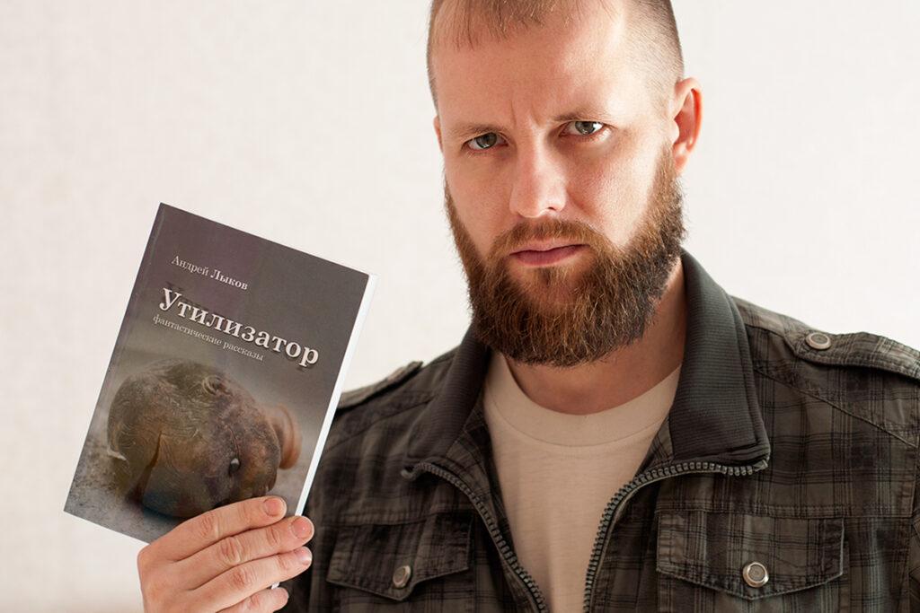 Андрей Лыков, Утилизатор, интервью