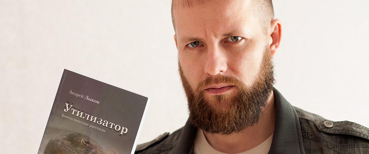 Андрей Лыков, Утилизатор, интервью, миниатюра